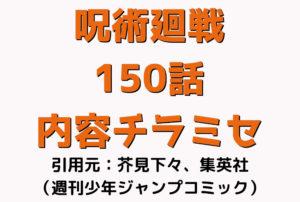 呪術廻戦(じゅじゅつかいせん)150話の内容ネタバレ