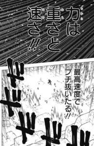 呪術廻戦(じゅじゅつかいせん)151話の内容ネタバレ / 葺(あし)をふくむ 肆(し)