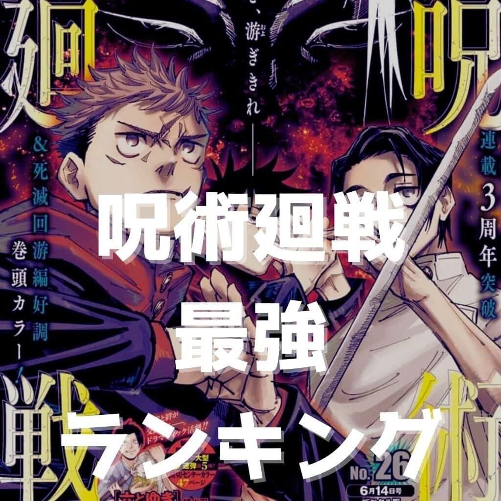 【呪術廻戦】最強(強さ)ランキングベスト7!一番強いのはあのキャラクター!