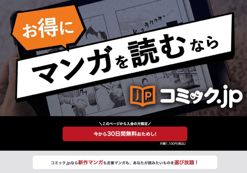 コミック.JPで漫画「ワンピース」を無料で読む