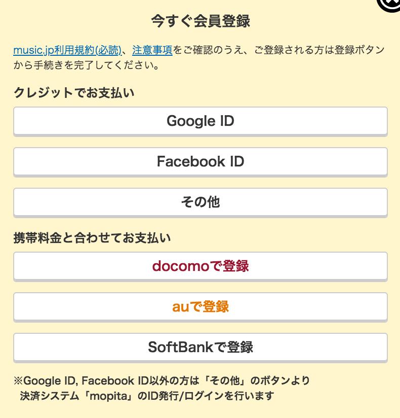 コミック.JPは登録フォームが超シンプルで登録が簡単