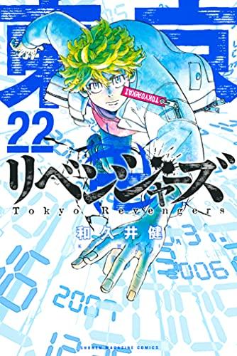 ※東京リベンジャーズ最新刊が無料で読めます!