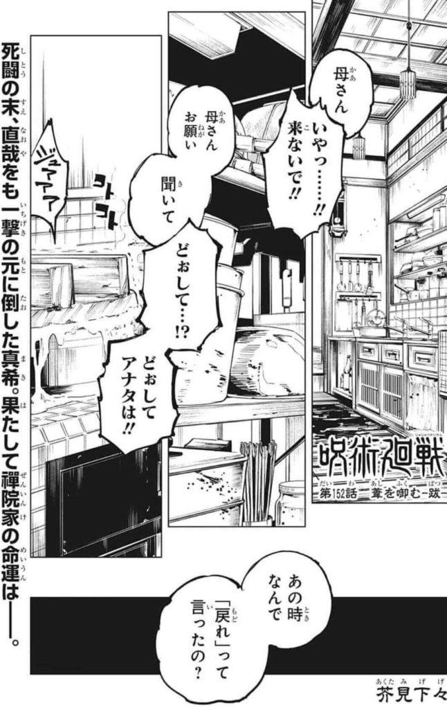 呪術廻戦(じゅじゅつかいせん)152話ネタバレ|扉絵