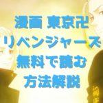 違法!?漫画「東京リベンジャーズ」を全巻無料で読む方法とは?(サイト・アプリまとめ)
