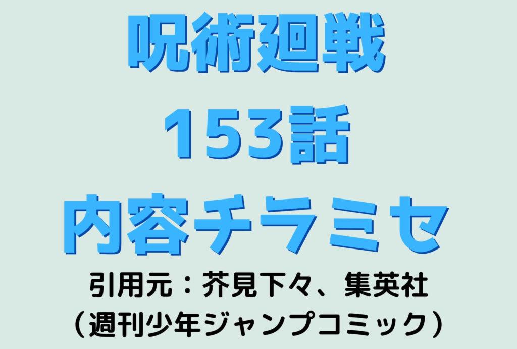 呪術廻戦(じゅじゅつかいせん)153話の内容ネタバレ