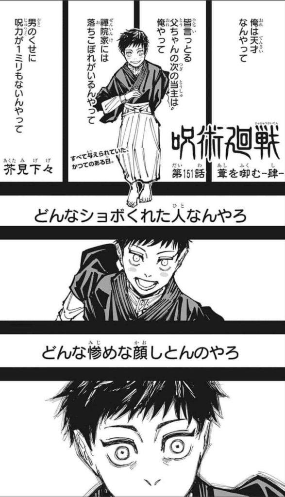 呪術廻戦(じゅじゅつかいせん)151話ネタバレ 扉絵
