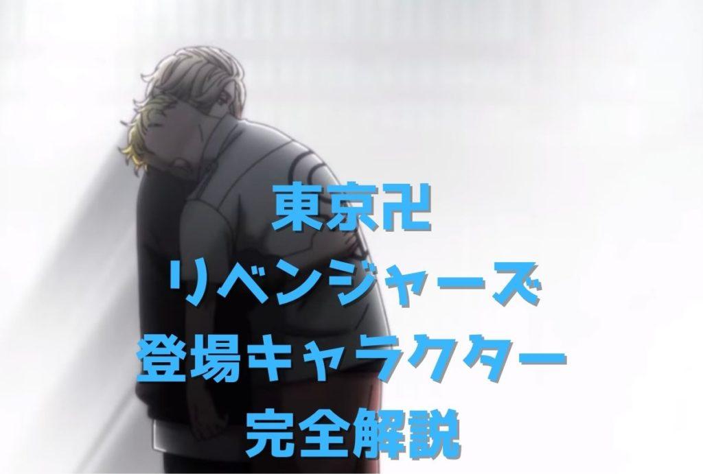 アニメ東京卍リベンジャーズのキャラクター一覧 人気の登場人物を紹介【主要人物解説付き】