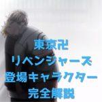 アニメ東京卍リベンジャーズのキャラクター一覧|人気の登場人物を紹介【主要人物解説付き】