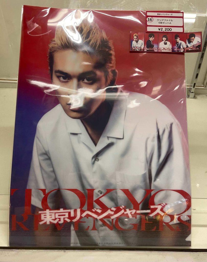 劇場版(実写映画)「東京リベンジャーズ」クリアファイル¥2,200-