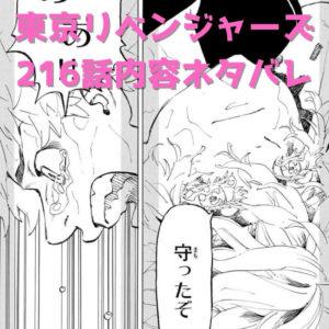 「東京リベンジャーズ」216話ネタバレ内容と感想|千咒(センジュ)は女性だった!そして千咒の命が...!?