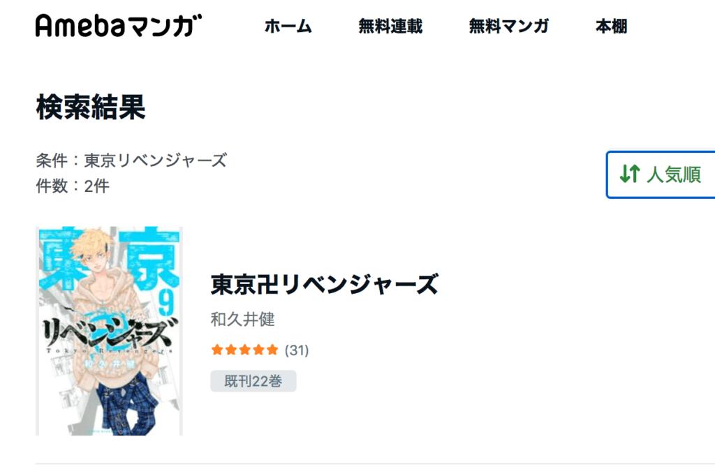 Amebaマンガで漫画「東京リベンジャーズ」を無料で読む