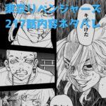 「東京リベンジャーズ」217話ネタバレ内容と感想|未来のマイキーはわざと仲間を遠ざけた...そして武道に新能力が!!