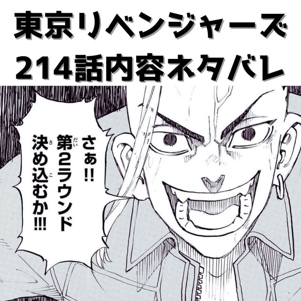 「東京リベンジャーズ」214話ネタバレ内容と感想 The engine fired