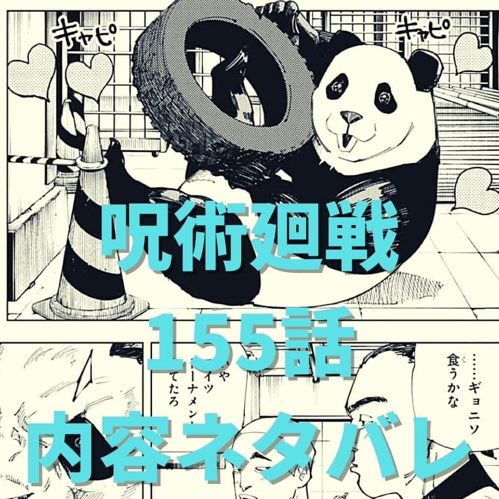 呪術廻戦(じゅじゅつかいせん)155話の内容ネタバレ
