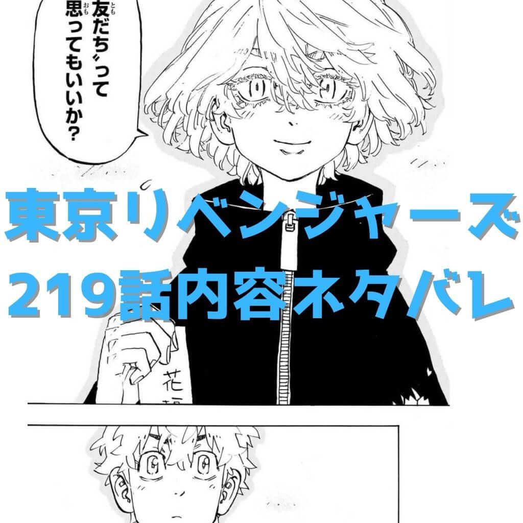 「東京リベンジャーズ」25巻ネタバレ|219話「A sense of foreboding」