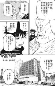 呪術廻戦(じゅじゅつかいせん)153話ネタバレ 扉絵