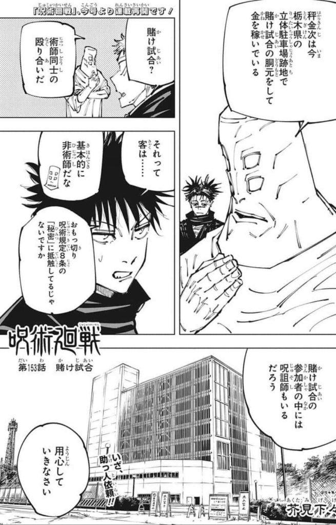 呪術廻戦(じゅじゅつかいせん)153話ネタバレ|扉絵