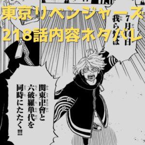 「東京リベンジャーズ」218話ネタバレ内容と感想 千咒が三天戦争を宣言!!