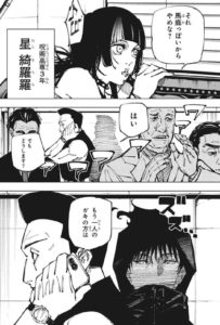 呪術廻戦(じゅじゅつかいせん)153話の内容ネタバレ・感想 ついに秤金次が登場!!