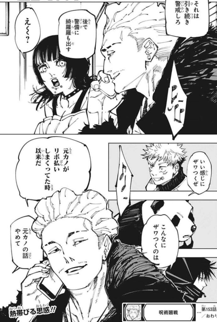 呪術廻戦(じゅじゅつかいせん)153話の内容ネタバレ・感想|ついに秤金次が登場!!