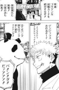 呪術廻戦(じゅじゅつかいせん)153話の内容ネタバレ・感想 虎杖が賭け試合に出場することに