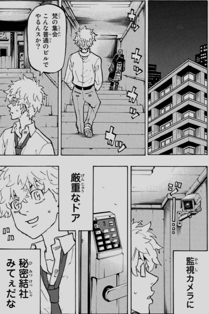 「東京リベンジャーズ」218話ネタバレ内容と感想|武道を呼び出した千咒