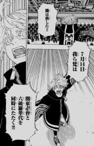 「東京リベンジャーズ」218話ネタバレ内容と感想|最強にして頂点に君臨するのが瓦城千咒