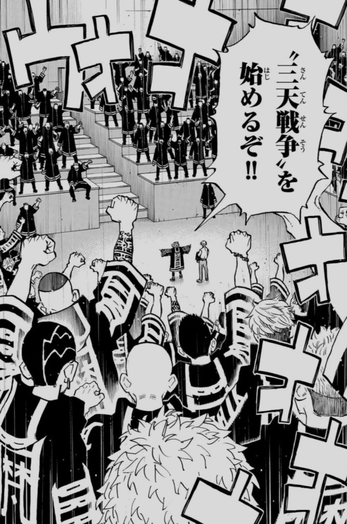 「東京リベンジャーズ」218話ネタバレ内容と感想| 三天戦争の前に瓦城千咒と武道が2回目のデート?