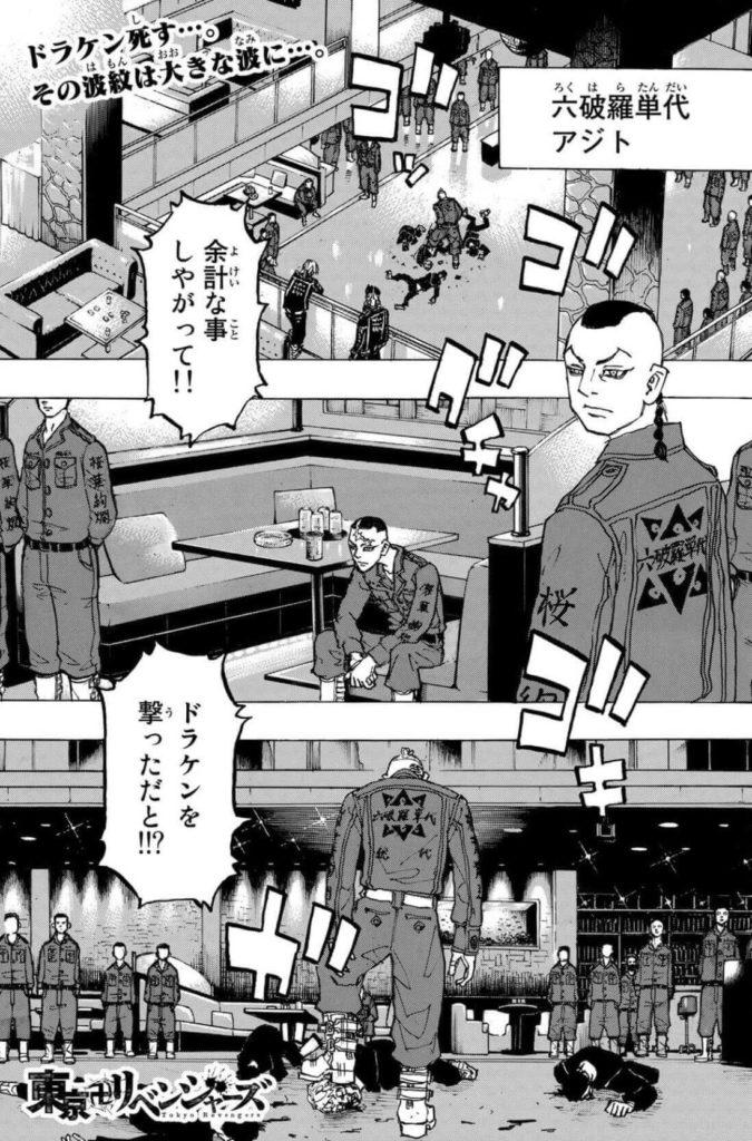ドラケン(龍宮寺堅)死す「東京リベンジャーズ」224話ネタバレ内容と感想