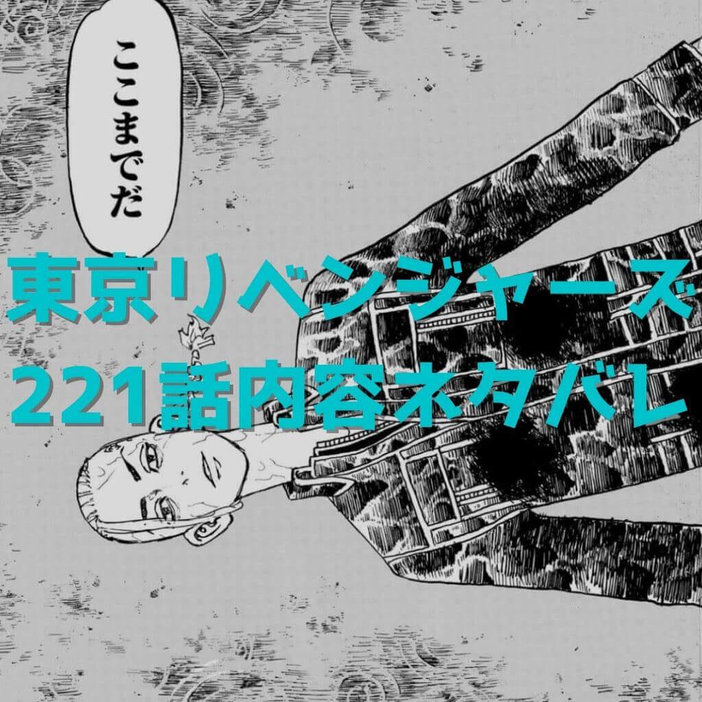 「東京リベンジャーズ」25巻ネタバレ|221話「Ups and downs of his fate」