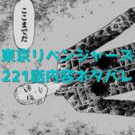 「東京リベンジャーズ」221話ネタバレ内容と感想|絶体絶命の危機にドラケン登場!!