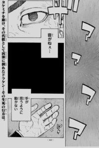 「東京リベンジャーズ」222話ネタバレ内容と感想 凶弾に倒れるドラケン