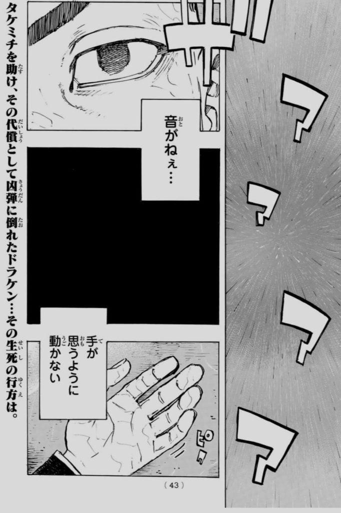 「東京リベンジャーズ」222話ネタバレ内容と感想|凶弾に倒れるドラケン