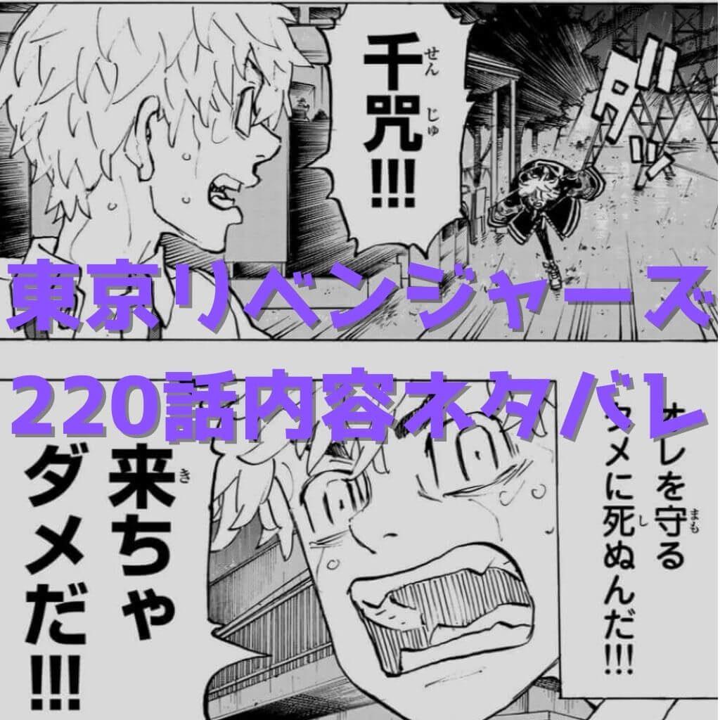 「東京リベンジャーズ」25巻ネタバレ|220話「Bull's-eye」