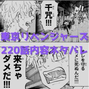 「東京リベンジャーズ」220話ネタバレ内容|花垣が狙われて千咒が助ける!?未来視が現実に?