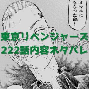 銃が3発命中...ドラケンが犠牲に...「東京リベンジャーズ」222話ネタバレ内容と感想