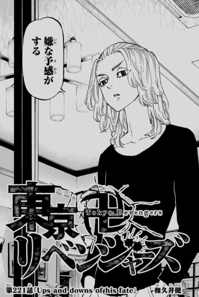 「東京リベンジャーズ」221話ネタバレ内容と感想 扉絵
