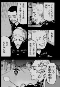 「東京リベンジャーズ」223話ネタバレ内容と感想|回想...2005年の1月1日...初日の出暴走