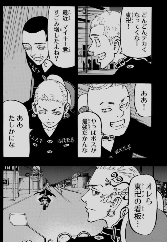 「東京リベンジャーズ」223話ネタバレ内容と感想 回想...2005年の1月1日...初日の出暴走