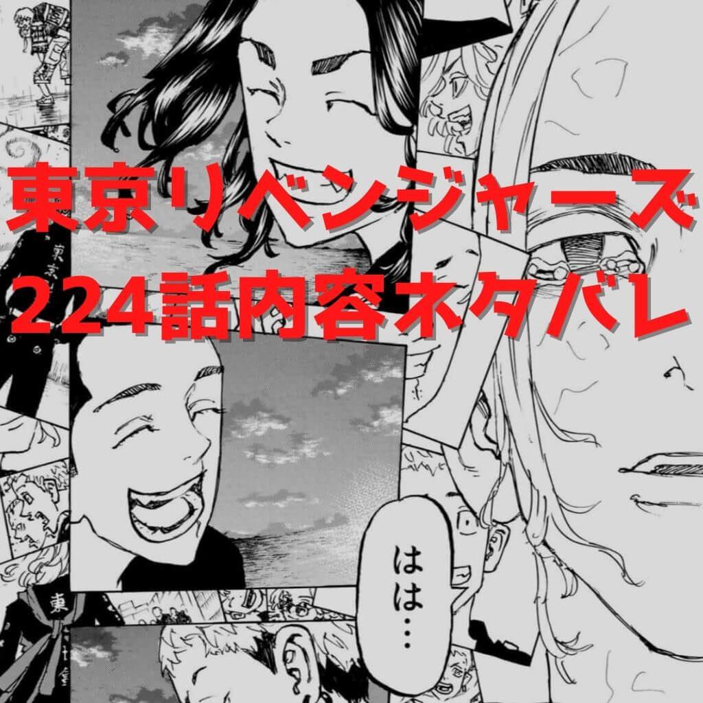 「東京リベンジャーズ」25巻ネタバレ|224話「Cutthroat」