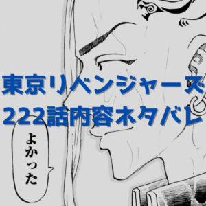 ドラケンが犠牲に...「東京リベンジャーズ」222話ネタバレ内容と感想
