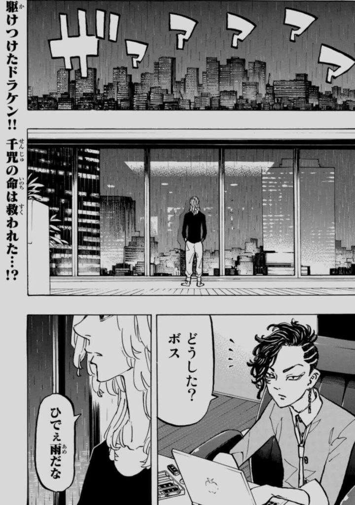 「東京リベンジャーズ」221話ネタバレ内容と感想 嫌な予感がする