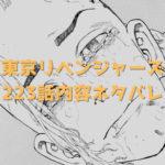 息絶えたドラケン...タケミっちの為に命を...「東京リベンジャーズ」223話ネタバレ内容と感想