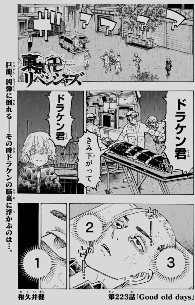 「東京リベンジャーズ」223話ネタバレ内容と感想 扉絵